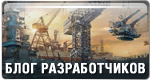 Блог разработчиков World of Warships
