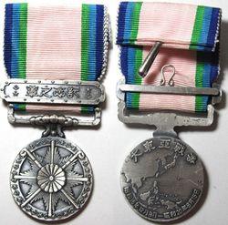 Медаль_за_участие_в_Великой_Восточно-азиатской_войне_12.jpg