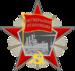 Order_of_the_October_Revolution.png