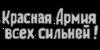 Inscription_USSR_54.png