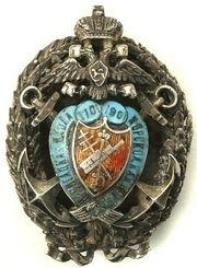 Знак_Морского_кадетского_корпуса7.jpg