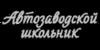 Inscription_USSR_12.png