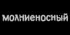 Inscription_USSR_21.png