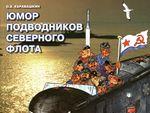Юмор-Каравашкин_Подводники_00.jpeg