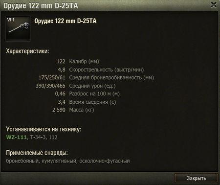 WZ-111_gun.jpg