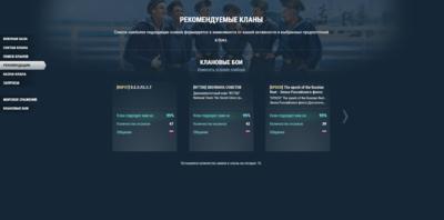 Кланы_рекомендательная_система_007.png