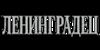 Inscription_USSR_70.png