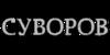 Inscription_USSR_36.png