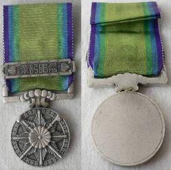Медаль_за_участие_в_Великой_Восточно-азиатской_войне_10.jpg