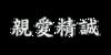 Inscription_USA_71.png