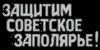 Inscription_USSR_39.png