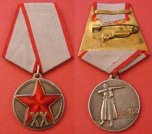Медаль_«XX_лет_РККА».jpg