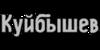 Inscription_USSR_60.png