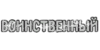 Inscription_USSR_03.png