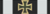 Железный крест I класса. Пруссия.