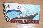 Ship_57_Derzkiy_sign.jpg