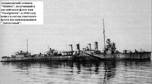 HMS_Georgetown.jpg