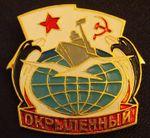 Ship_956_Okrylennyi_sign.jpg