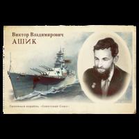 PCZC366_SovietBBArc_Ashik.png