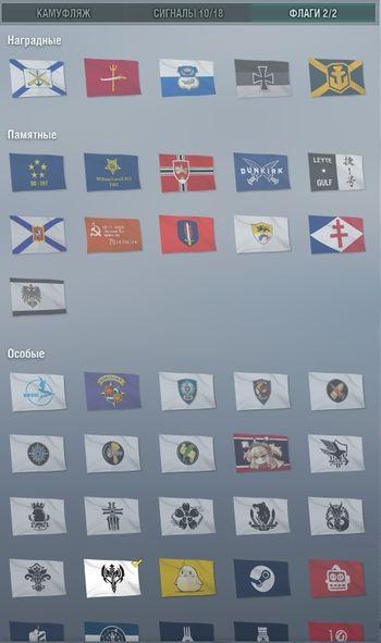 Flags_corabl.jpg