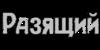 Inscription_USSR_22.png
