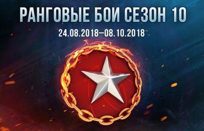 Ранговые_бои_10_сезон_главная.jpeg