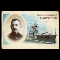 PCZC351_SovietBBArc_Gavrilov.png