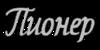 Inscription_USSR_28.png