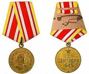 Медаль_За_Победу_над_Японией1.jpg