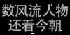 Inscription_China_16.png