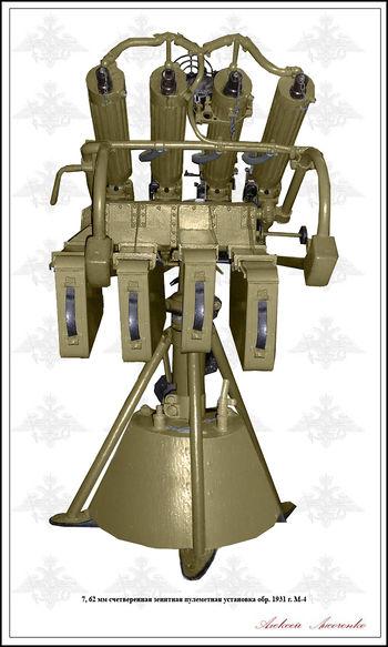 7,62-мм_счетверенная_зенитная_установка_обр._1931_г.jpg