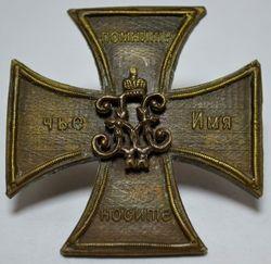 Знак_Лейб-гвардии_Уланского_полка.jpg