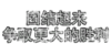 Inscription_China_20.png