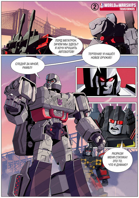 Модификация_Transformers_003.jpeg