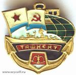 Ship_1134b_Tashkent_sign.jpg