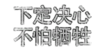 Inscription_China_11.png