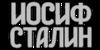 Inscription_USSR_63.png