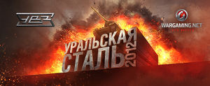 Ural_steel_2012.jpg