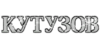Inscription_USSR_40.png
