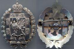 Знак_300-летия_царствования_Романовых_4.jpg