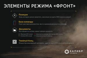 Калибр_фронт2.jpg