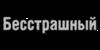 Inscription_USSR_06.png