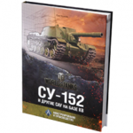 su-152_book.png