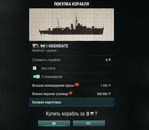 Командир_корабль_001.jpeg