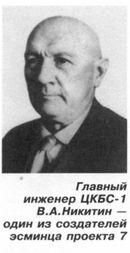 Главный_инженер_ЦКБС-1_В.А.Никитин.jpg