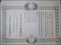 Наградной документ ордена VII степени на имя Омы Дайчиру, подписан 11 мая 1936г.