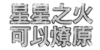 Inscription_China_04.png
