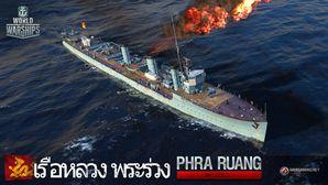 Phra_Ruang_wows_main.jpg