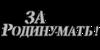 Inscription_USSR_45.png