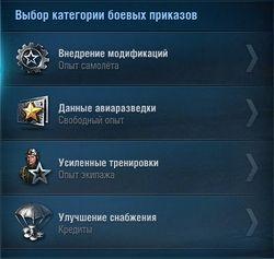 Выбор_приказов.jpg